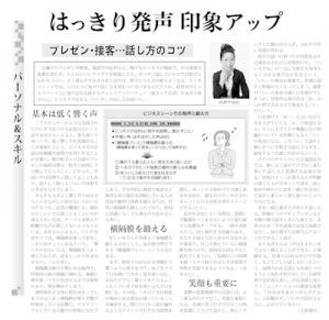 小さい日経産業新聞20150601