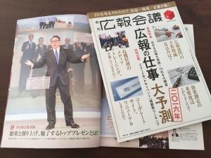 広報会議トヨタ